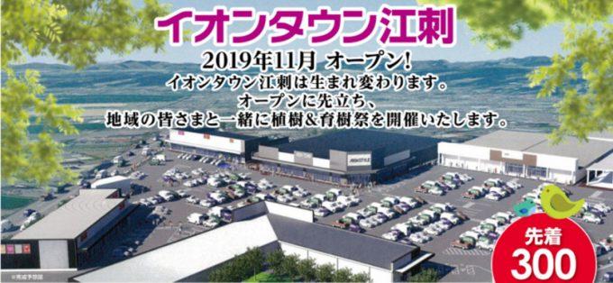 イオンタウン江刺_植樹and育樹祭2019開催アイキャッチ1205