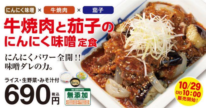 松屋_牛焼肉と茄子のにんにく味噌定食2019_WEB用メイン_1205_20191024