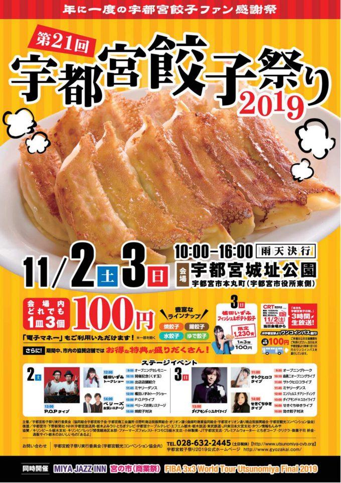 宇都宮餃子祭り2019チラシ表_1205_20191022