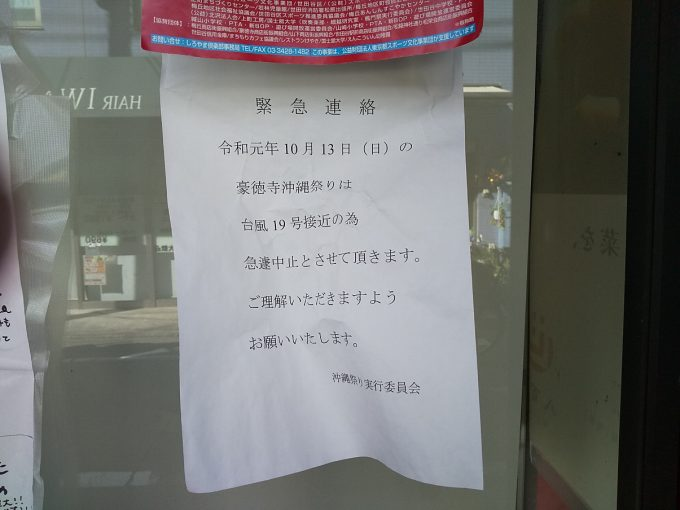 第15回あきさみよ豪徳寺沖縄祭り2019中止の貼り紙20191013