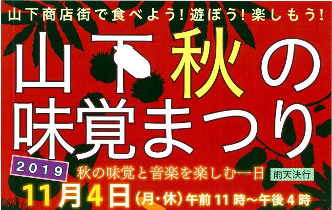 山下秋の味覚まつり2019プログラムアイキャッチ1280