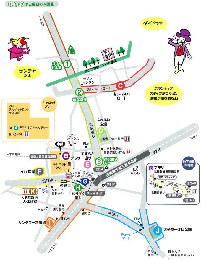 三茶de大道芸2019会場マップ_1205_20191018調整後