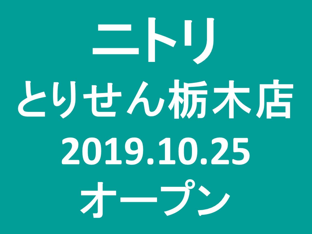 ニトリとりせん栃木店オープンアイキャッチ1205