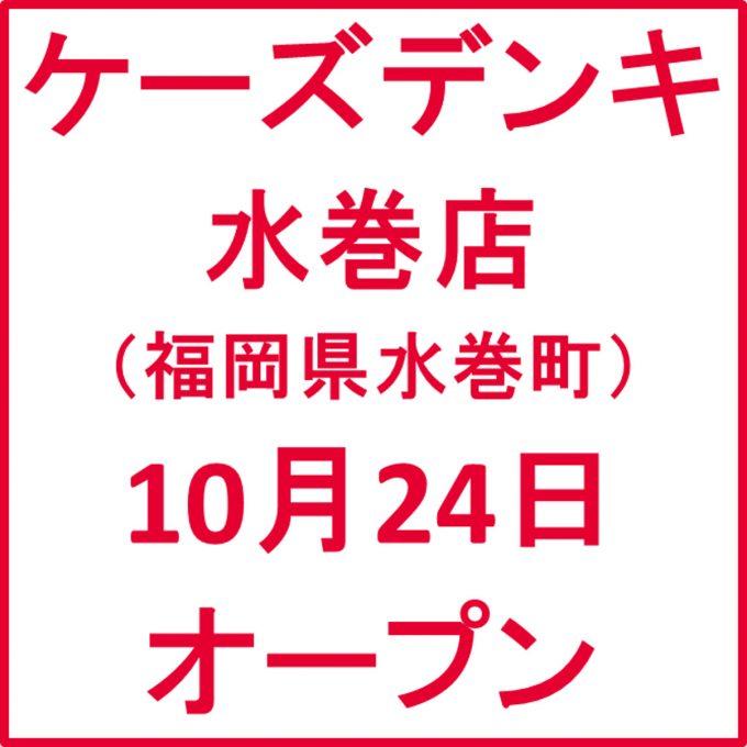 ケーズデンキ水巻店オープンアイキャッチ1205