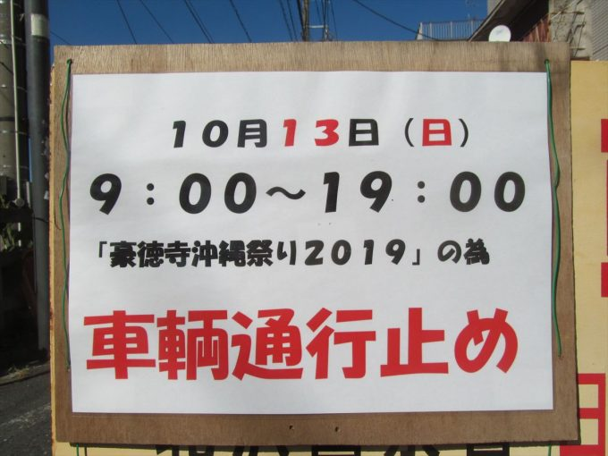 akisamiyo-gotokuji-okinawa-festival-20191013-010