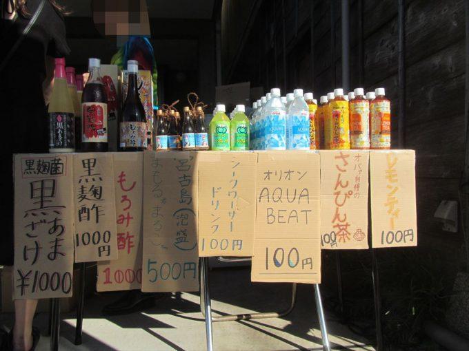 akisamiyo-gotokuji-okinawa-festival-20191013-026