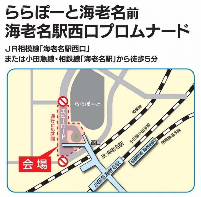 バス利用感謝デー2019_会場地図_1205_20191004
