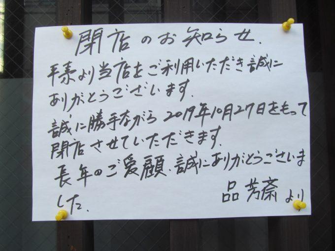 品芳斎__閉店のお知らせ貼り紙_1205_20191010