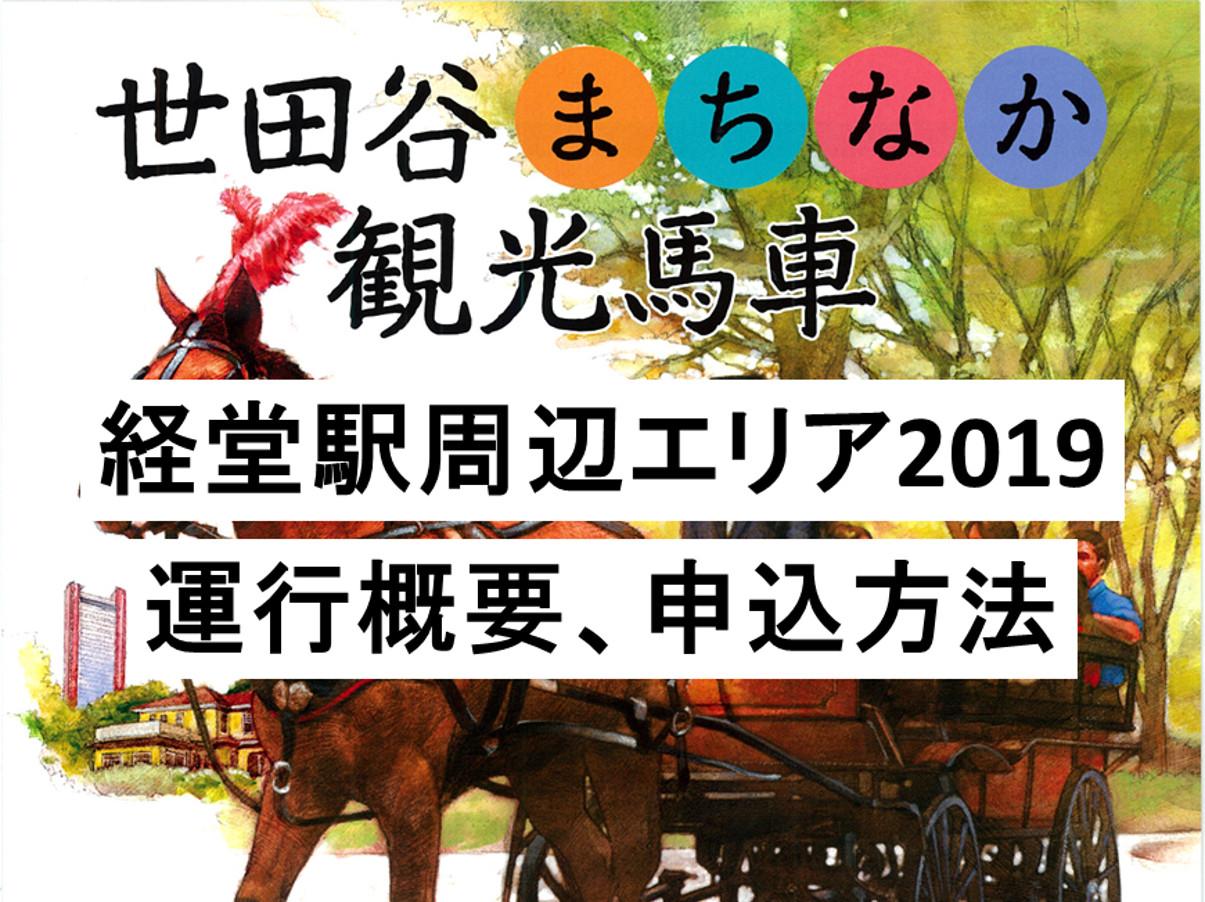 世田谷まちなか観光馬車2019経堂駅エリアアイキャッチ1205