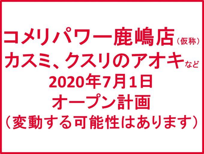 コメリパワー鹿嶋店仮称20200701オープン計画アイキャッチ1205
