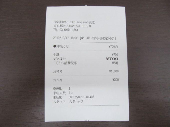 kankarashokudo-okinawasoba-20191017-047