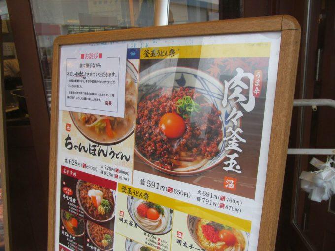 marugame-seimen-chanpon-udon-20191014-017