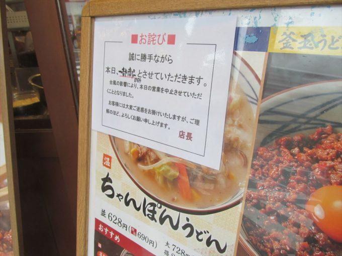 marugame-seimen-chanpon-udon-20191014-019