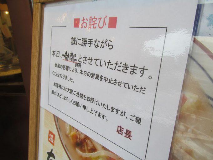 marugame-seimen-chanpon-udon-20191014-021