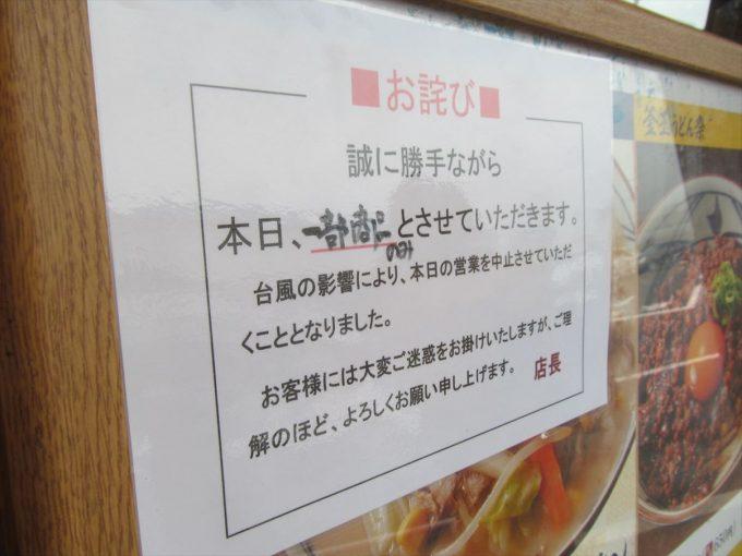 marugame-seimen-chanpon-udon-20191014-022