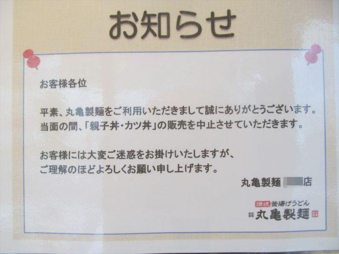 marugame-seimen-chanpon-udon-20191014-026_2