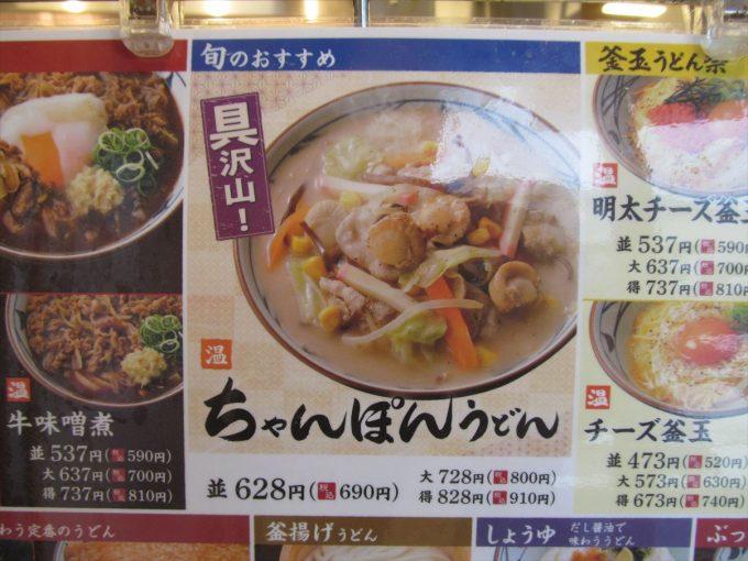 marugame-seimen-chanpon-udon-20191014-030