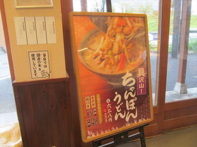 marugame-seimen-chanpon-udon-20191014-033