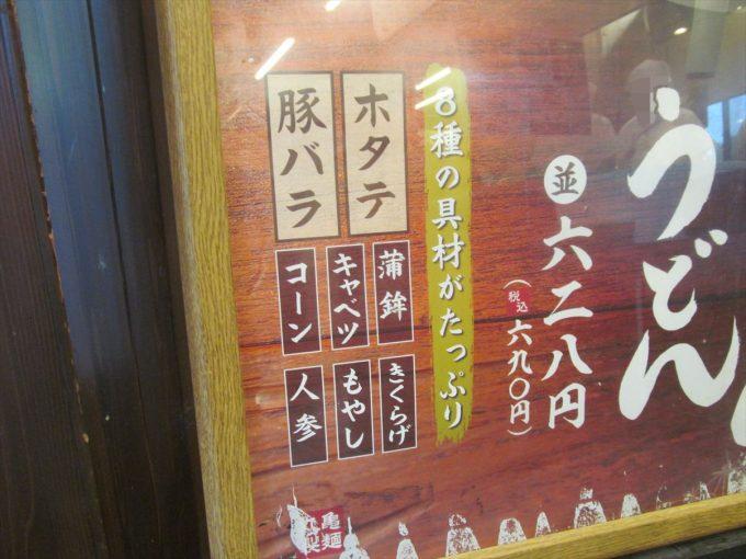 marugame-seimen-chanpon-udon-20191014-035