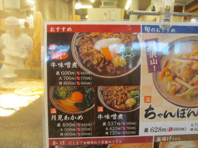 marugame-seimen-chanpon-udon-20191014-036