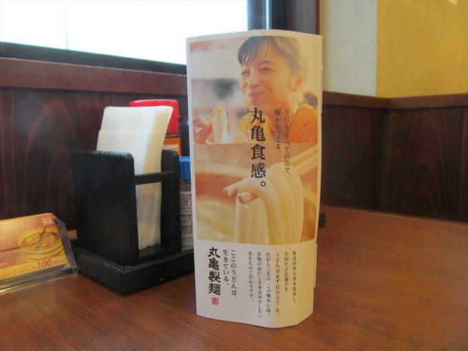 marugame-seimen-chanpon-udon-20191014-061