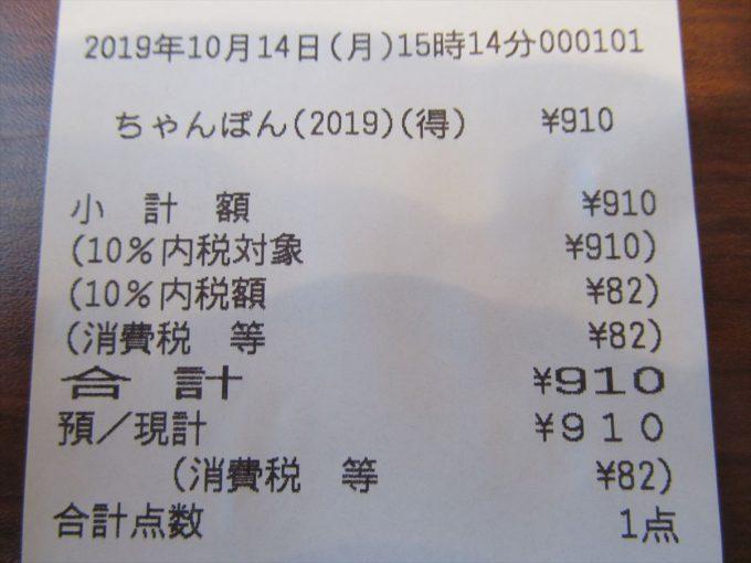 marugame-seimen-chanpon-udon-20191014-066