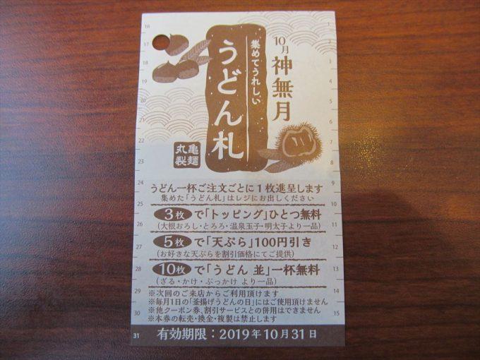 marugame-seimen-chanpon-udon-20191014-068