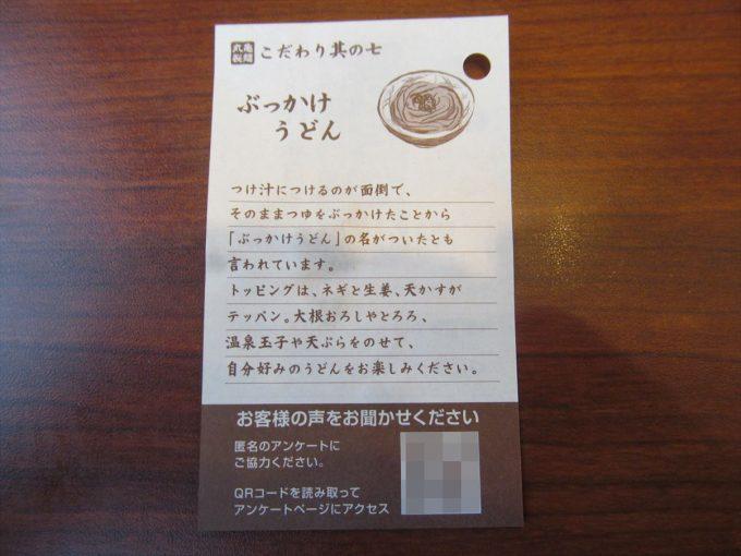 marugame-seimen-chanpon-udon-20191014-070