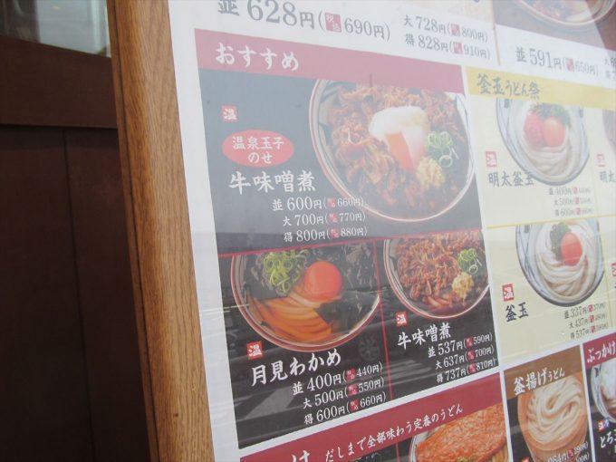 marugame-seimen-chanpon-udon-20191014-182