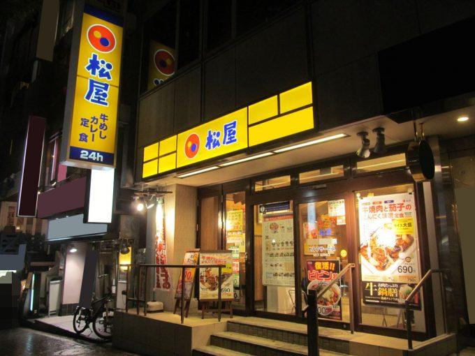 matsuya-gyuyakiniku-nasu-ninniku-miso-teishoku-20191029-003