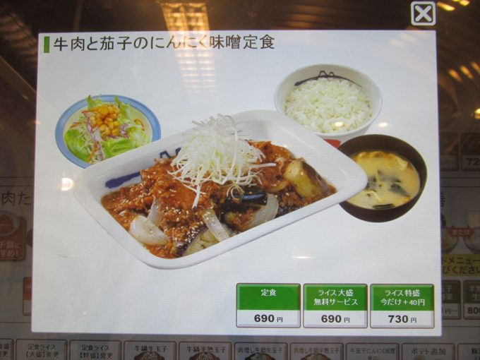 matsuya-gyuyakiniku-nasu-ninniku-miso-teishoku-20191029-036