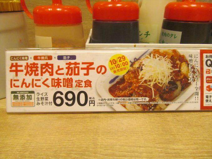 matsuya-gyuyakiniku-nasu-ninniku-miso-teishoku-20191029-047