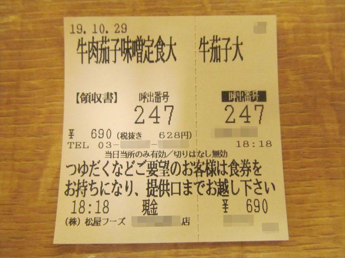 matsuya-gyuyakiniku-nasu-ninniku-miso-teishoku-20191029-050