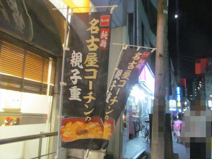 nakau_nagoya_kochin_oyakoju_20191009_007