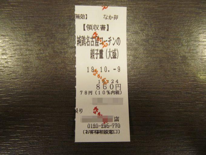 nakau_nagoya_kochin_oyakoju_20191009_044