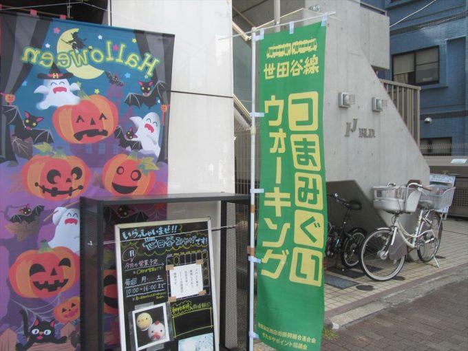 setagaya_machinaka_kanko_basha_20191005_001