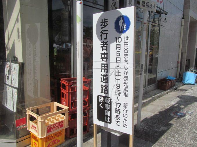 setagaya_machinaka_kanko_basha_20191005_002