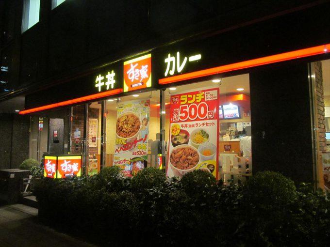 sukiya-kinoko-peperoncino-gyudon-cheese-ontama-mix-20191016-004