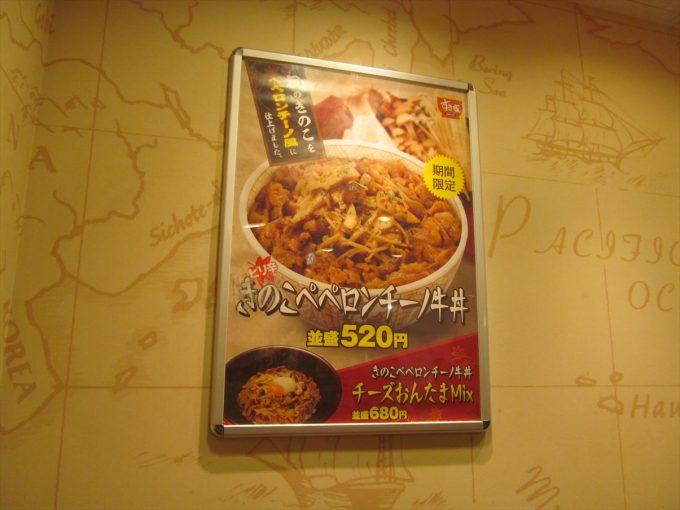 sukiya-kinoko-peperoncino-gyudon-cheese-ontama-mix-20191016-017