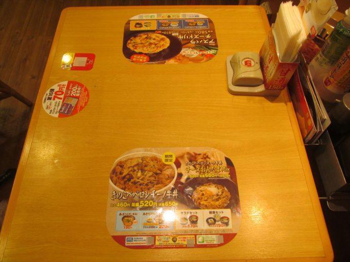 sukiya-kinoko-peperoncino-gyudon-cheese-ontama-mix-20191016-021