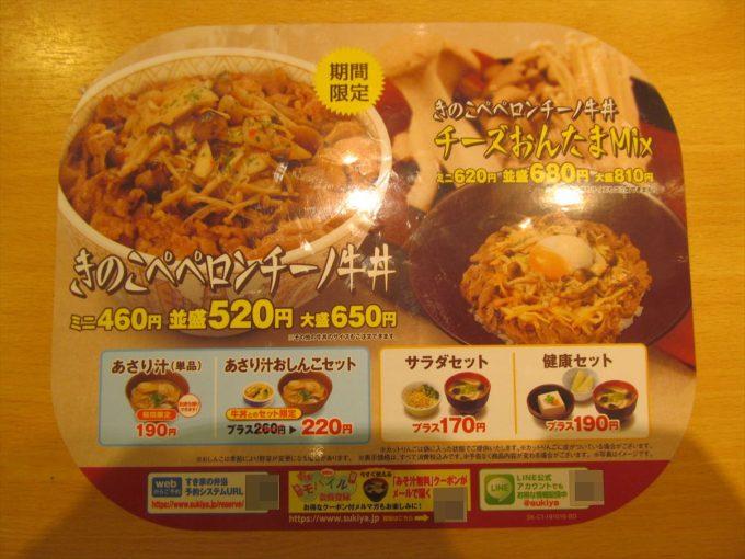 sukiya-kinoko-peperoncino-gyudon-cheese-ontama-mix-20191016-022