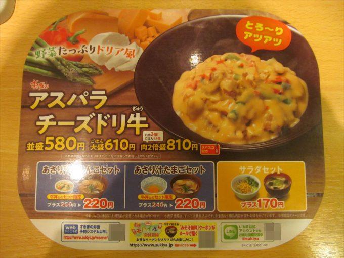 sukiya-kinoko-peperoncino-gyudon-cheese-ontama-mix-20191016-025