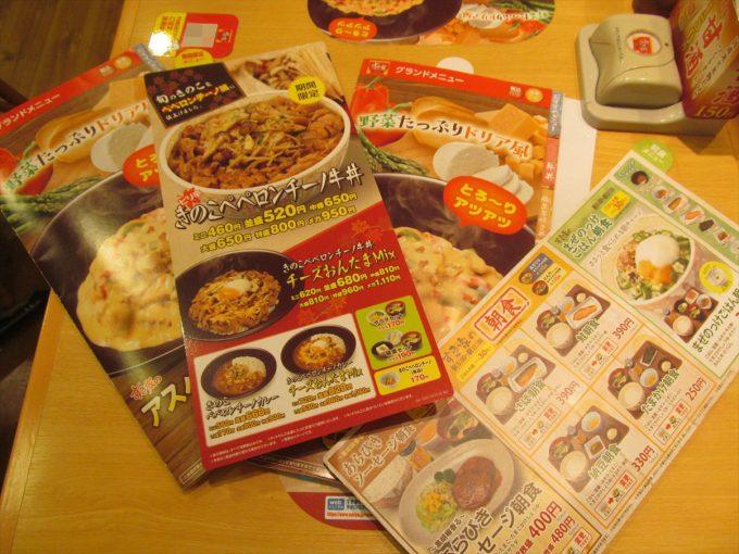 sukiya-kinoko-peperoncino-gyudon-cheese-ontama-mix-20191016-028
