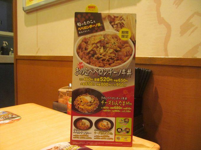 sukiya-kinoko-peperoncino-gyudon-cheese-ontama-mix-20191016-030