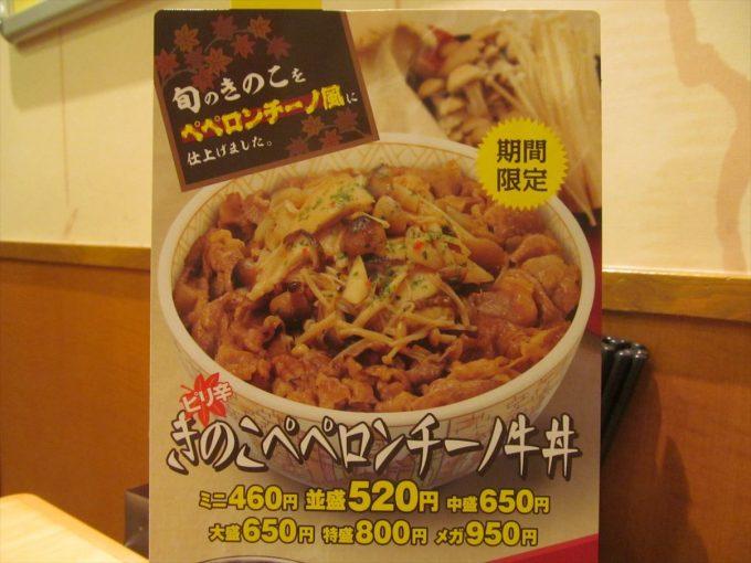 sukiya-kinoko-peperoncino-gyudon-cheese-ontama-mix-20191016-032