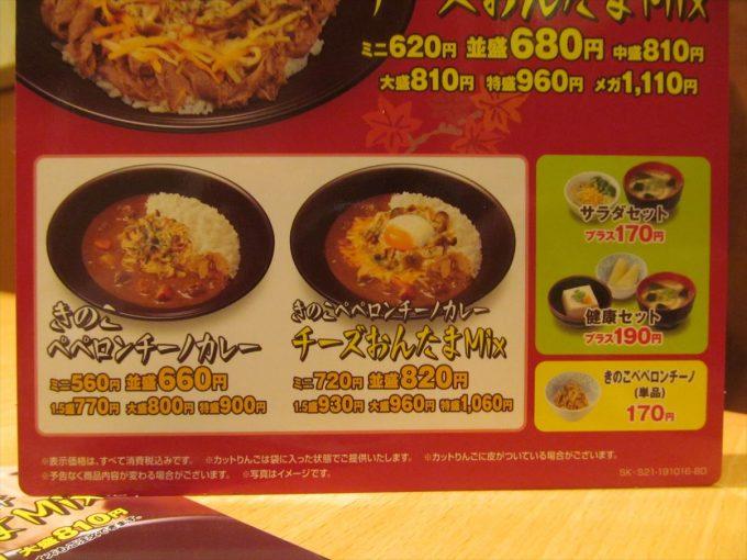 sukiya-kinoko-peperoncino-gyudon-cheese-ontama-mix-20191016-035