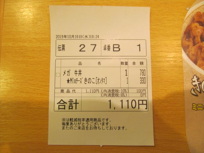 sukiya-kinoko-peperoncino-gyudon-cheese-ontama-mix-20191016-041