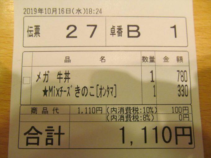 sukiya-kinoko-peperoncino-gyudon-cheese-ontama-mix-20191016-044