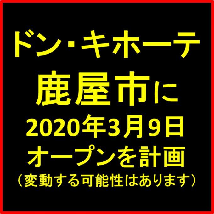ドンキホーテ鹿屋市に2020年3月9日オープン計画アイキャッチ1205