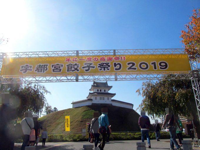宇都宮餃子祭り2019初日に行ってきたアイキャッチ1280修正後調整後